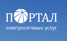 портал электро сетевых услуг